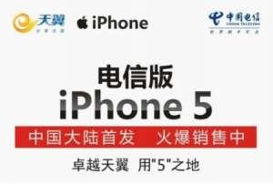 卓越天翼用5之地电信版iPhone5热销中【资讯】