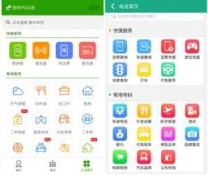 搜狗号码通与中国移动和通讯录共建生活黄页平台【资讯】