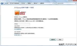 Windows7优化设置让电脑安全更进一步【资讯】