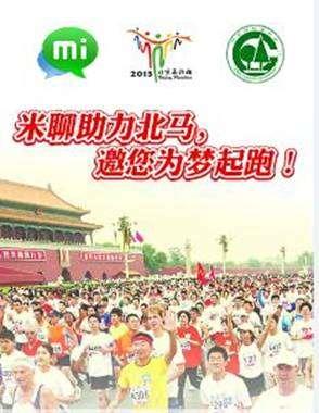 资讯生活北京马拉松10月鸣枪米聊4000万用户抢最终名额