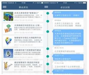 【新资讯】iBeacon蓝牙技术点亮物联网化智慧城市